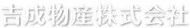 吉成物産株式会社